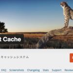【WP】キャッシュのプラグイン WP Fastest Cache