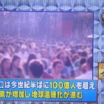イーロン・マスクの野望 TBS 「林先生の痛快!生きざま大辞典」