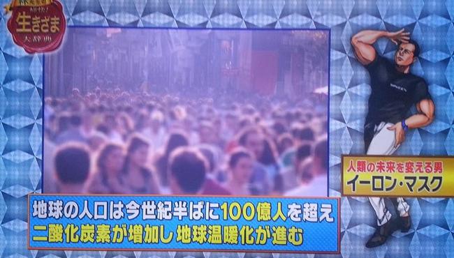 イーロン・マスクの野望 TBS 「林先生の痛快!生きざま大辞典」 7