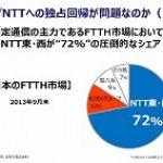 「世界でもこんな企業はない」「全くの約束違反」――NTTの規制撤廃に田中氏と孫氏が反対 – ITmedia Mobile