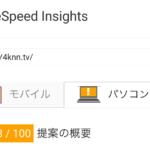 ウェブサイトのスピードテスト Google PageSpeed Insights の採点基準は100点中の何点