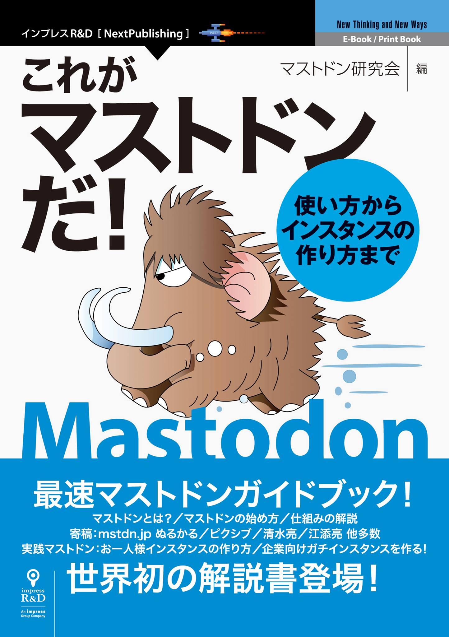 予約開始!【書籍】『これがマストドンだ!使い方からインスタンスの作り方まで』 32