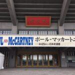 いよいよ!武道館初日ポール・マッカートニー2017年04月25日(火)