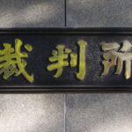 東横インに19億円支払い命令、客室テレビのNHK受信料 東京地裁
