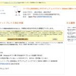 Amazonマーケットプレイス詐欺に対するマーケットプレイス保証がまったくなっていない!
