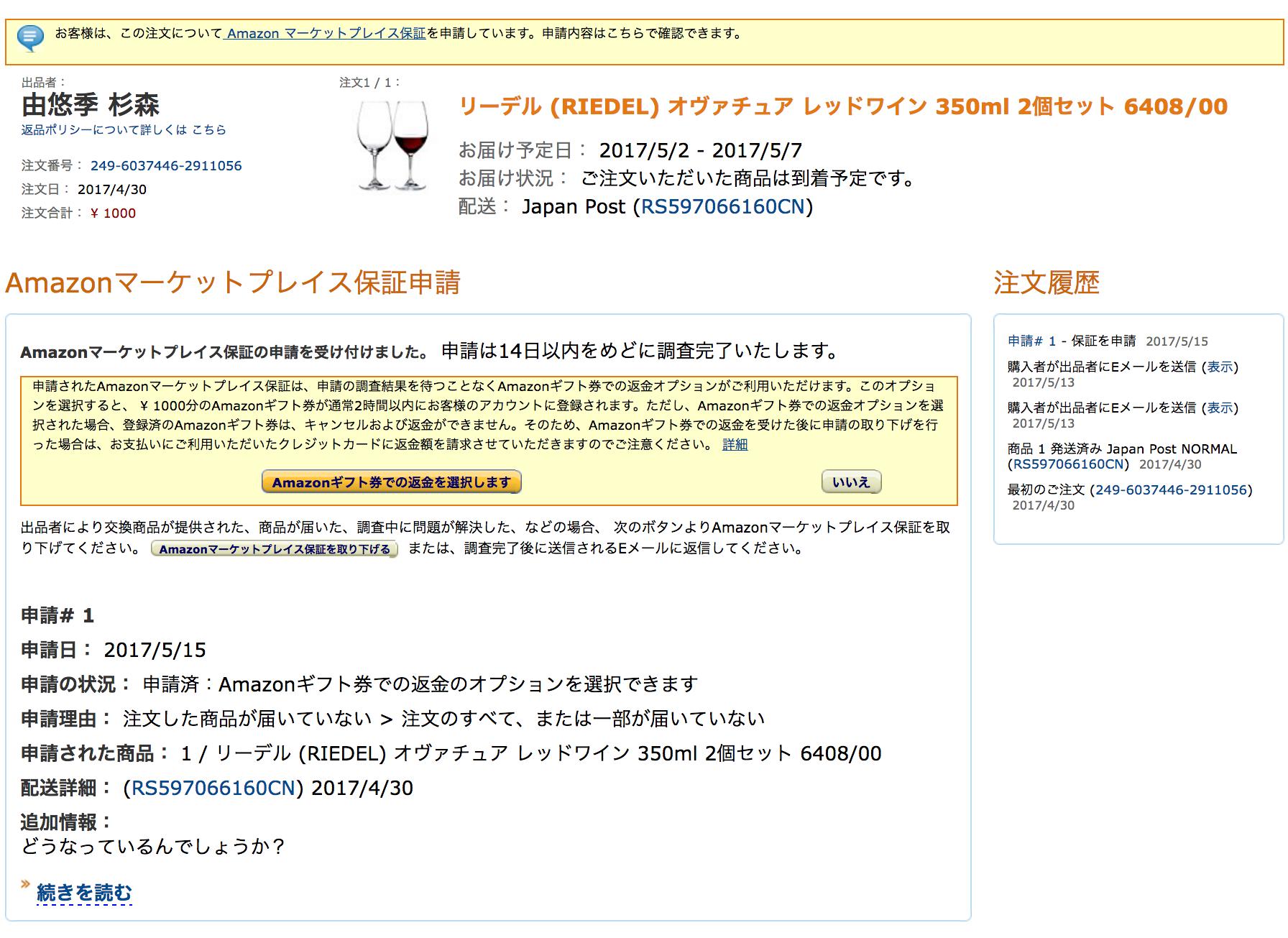 Amazonマーケットプレイス詐欺に対するマーケットプレイス保証がまったくなっていない! 14
