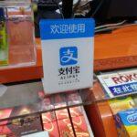 アリペイ「支付宝」を作るには中国の銀行口座が必要