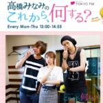 『キッズウイーク』を解説「高橋みなみのこれから何する?]東京FM