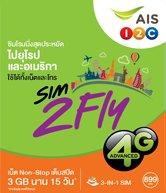 AIS SIM2Fly 海外どこでも15日間使用できる国際プリペイドSIM3600円 3