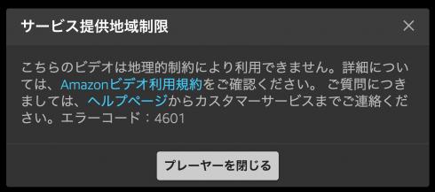 意外に少ない海外で視聴できる日本の動画コンテンツ 3