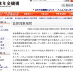 ここがヘンだよ日本のしくみ「海外転出届け」に「年金合算対象期間」即席、海外在留邦人
