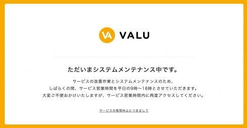 『VALU』は今はじめておかないときっと後悔する〜ビットコインの使い方を覚える一番簡単な方法〜 5