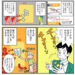 必読!VALUの仕組みが簡単にわかるマンガ!鈴木みそさん https://valu.is/misosuzuki