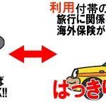 【海外旅行】海外旅行に行く前に、自宅から最寄り駅までタクシーに乗る理由