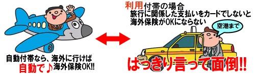 【海外旅行】海外旅行に行く前に、自宅から最寄り駅までタクシーに乗る理由 1