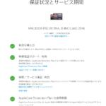 MacBook Pro ビデオの問題に対するリペアエクステンションプログラム2012 年中期 (Mid 2012) 〜 2013 年初期 (Early 2013) に製造された  15 インチ MacBook Pro Retina ディスプレイモデル