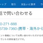 サポートセンター&フリーダイヤル メモ PayPal Airbnb
