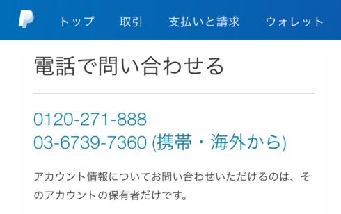 サポートセンター&フリーダイヤル メモ PayPal Airbnb 4