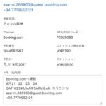 Booking.com No Show(ノーショー)を許している業界には未来はない!