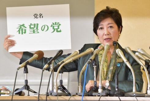 ついに小池新党発表!党名は『希望の党』に決定! 2
