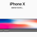 発表!iPhoneX iPhone8 iPhone8plus 2017年09月13日(日本時間)