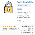 SSL設定プラグイン Really Simple SSL