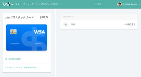 VALU→BCH→BTC→Wirex Card →ATM→マレーシア・リンギット現金化への道 6