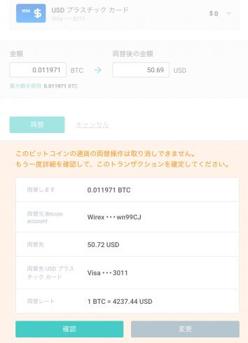 VALU→BCH→BTC→Wirex Card →ATM→マレーシア・リンギット現金化への道 4