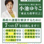 小池百合子、希望の党12のゼロの前に都知事選公約の7つのゼロはどこまで実現できたか?