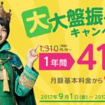 【格安SIM】mineoへMNP  410円〜3GBで1600円なので900円割引で月額700円となる