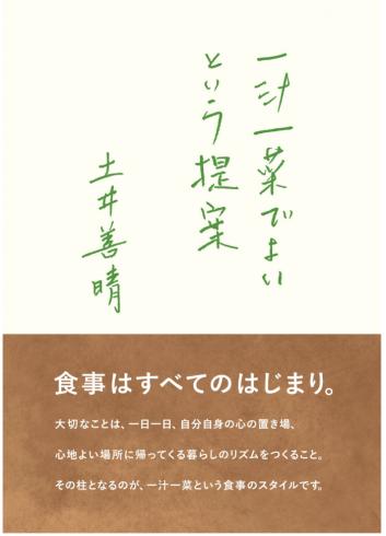 土井善晴さんの「一汁一菜でよいという提案」 2