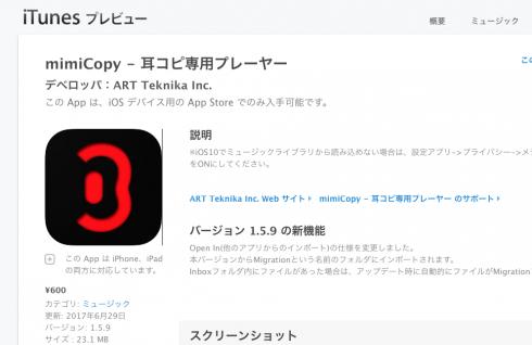 【アプリ】mimi copy で松田聖子を+2で男性キーで唱う! 2
