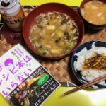 【書籍】「もうレシピ本はいらない」稲垣えみ子 料理で仕事をしない人ならではのライフハック