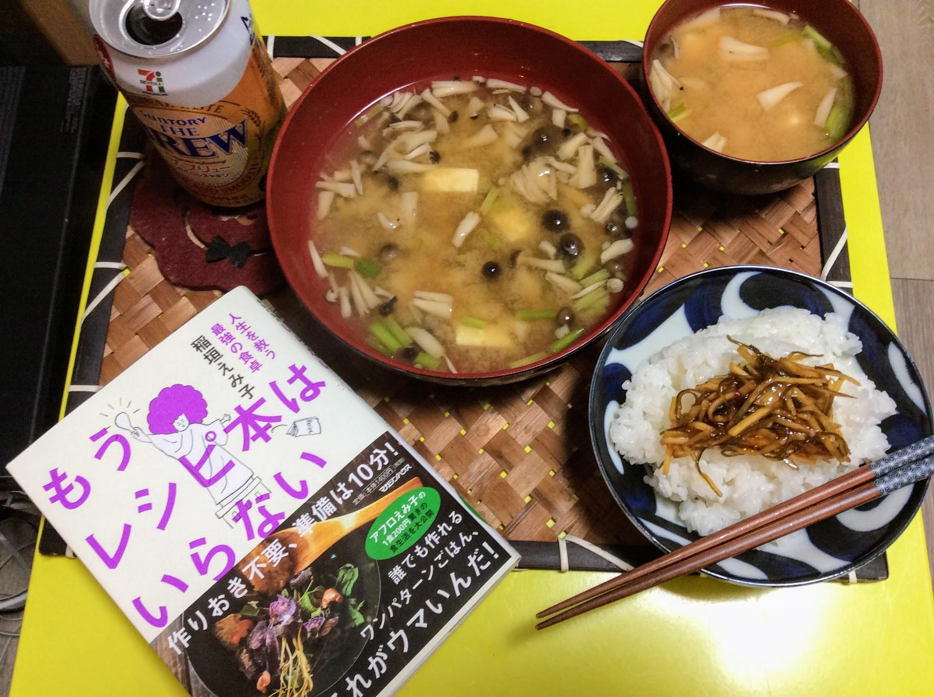 【書籍】「もうレシピ本はいらない」稲垣えみ子 料理で仕事をしない人ならではのライフハック 26