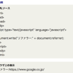 【JavaScript】ウェブサイトにリファラー(流入先)を表示するスクリプト [document.referrer]