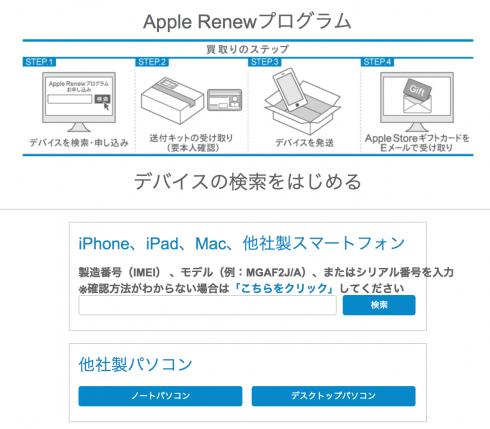 Apple のiPhone下取り相場一覧 MG4E2J/A Apple iPhone 6 128GB Goldの場合 7