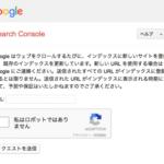 Google Search ConsoleからGoogleにインデックスさせるSEOの方法