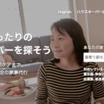 「専業主婦力」を時給1500円から3時間単位 報酬の20%がプラットフォーム収益『タスカジ』