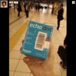 Amazon Echo Dotがやってきた!