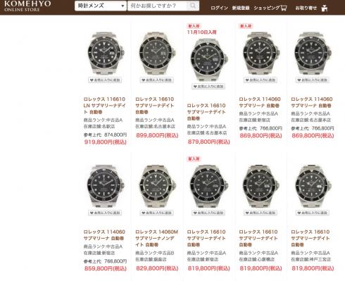 【時計】ロレックス サブマリーナ Ref.14060 Cal3000  〜買った時よりも値段が上がる動産としての時計〜 15