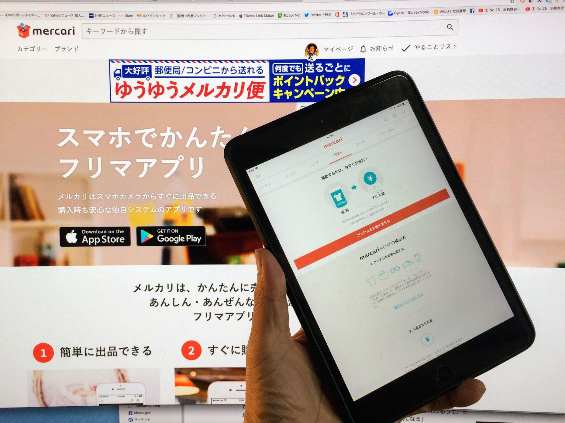 【Yahooニュース記事】メルカリNOW、即時買い取り二次市場が激アツな理由 4