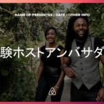 『エアービーアンドビー』が『体験ホスト』を募集中!https://airbnb.jp/paul