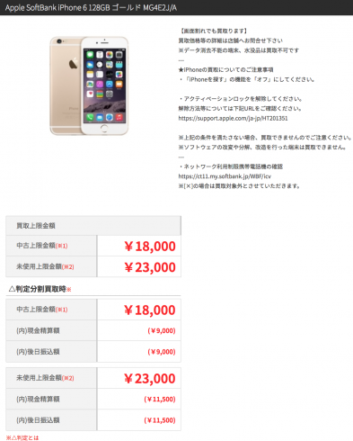 Apple のiPhone下取り相場一覧 MG4E2J/A Apple iPhone 6 128GB Goldの場合 9