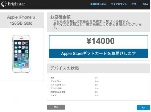 Apple のiPhone下取り相場一覧 MG4E2J/A Apple iPhone 6 128GB Goldの場合 8