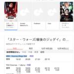 映画「スターウォーズ/最後のジェダイ」の世界公開は12月15日(金)ではなく今日12月13日(水)からだった!