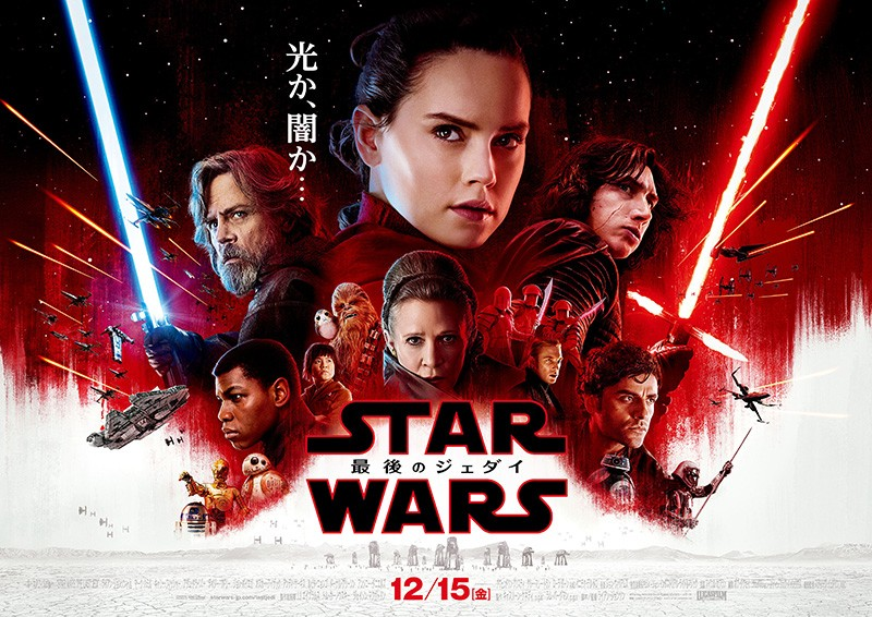 【映画】「スター・ウォーズ/最後のジェダイ」ハナシの流れはどうなってたんだっけ? 7