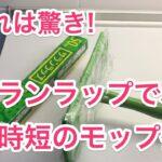 これは驚き!サランラップで超時短のフロア掃除のモップ術
