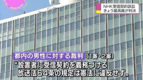 本日の15時に NHK受信料訴訟 最高裁の判決…。その時、NHKの番組は…NHKの品格を問う 7