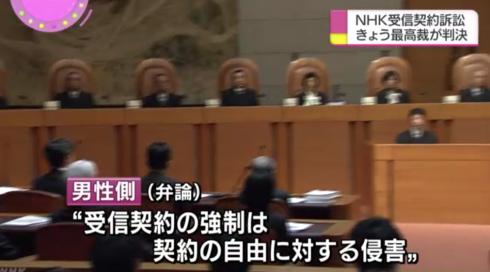 本日の15時に NHK受信料訴訟 最高裁の判決…。その時、NHKの番組は…NHKの品格を問う 8
