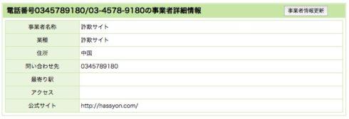通販サイトhassyon.com 購入する前に必ず!【サイト名&詐欺】検索と【電話番号クチコミサイト】で検索チェック 9
